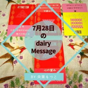 2020/7/28リーディング